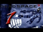 Dead space 3 Gameplay Espa�ol Parte 1 Walkthrough | Let�s play comentado |