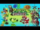"V�deo Plants vs. Zombies PLANTS VS ZOMBIES / GAMEPLAY / #3 / ""NEW ZOMBIES"""