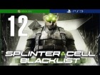 Splinter Cell Blacklist | Mision 12 | Planta de Gas Natural | En Espa�ol