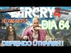 V�deo: Farcry 4 | GamePlay Defiendo Utkarsh! D64