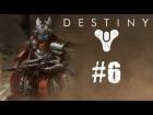 V�deo Destiny Destiny | Let's Play 2.0 Cap�tulo 6 | �La espada de crota mola mucho!