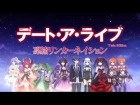 "V�deo: PS Vita ""Date A Live Twin Edition linker Nation"" AnimeJapan 2015 public promotion video"