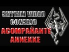 Skyrim Video Consejo - Acompa�ante Annekke
