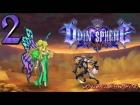 V�deo: Odin Sphere Leifthrasir PS4 gameplay en espa�ol # 2 Belial el rugiente - BOSS
