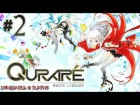 V�deo: QURARE Magic Library gameplay en espa�ol # 2 La Gatita